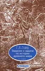 Задания и задачи по истории древнего мира. 5 класс