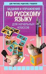 Задания и упражнения по русскому языку для начальных классов