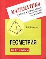 Задачи и упражнения на готовых чертежах. 10-11 классы. Геометрия