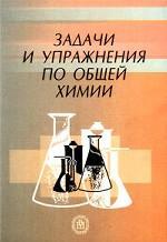 Задачи и упражнения по общей химии
