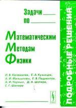 Задачи по математическим методам физики: 2-е изд