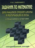 Задачник по математике для учащихся средней школы и поступающих в вузы. С решениями и ответами