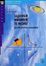 Задачный минимум по физике для старшеклассников и абитуриентов