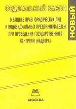 """Закон """"О защите прав юридических лиц и индивидуальных предпринимателей при проведении государственного контроля (надзора)"""
