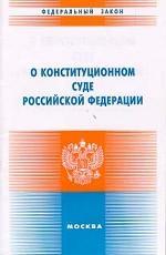 """Федеральный закон РФ """"О Конституционном Суде РФ"""""""