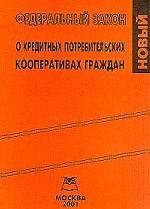 """Федеральный закон """"О кредитных потребительских кооперативах граждан"""""""