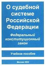 О судебной системе РФ. Федеральный конституционный закон