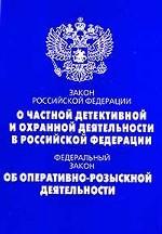 """Закон Российской Федерации """"О частной детективной и охранной деятельности в Российской Федерации"""""""
