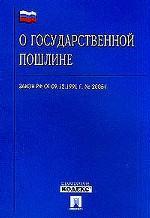 """Закон РФ """"О государственной пошлине"""" от 09.12.1991 (по состоянию на 1 ноября 2001 г. )"""