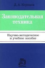 Законодательная техника: научно - методическое и учебное пособие