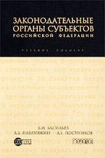 Законодательные органы субъектов Российской Федерации. Правовые вопросы формирования, компетенции и организации работы