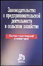 Законодательство о предпринимательской деятельности в сельском хозяйстве. Научно-практический комментарий