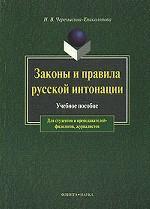 Законы и правила русской интонации