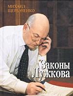 Законы Лужкова