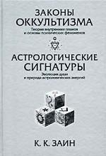 Законы оккультизма. Астрологические сигнатуры