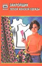 Закройщик легкой женской одежды: учебное пособие