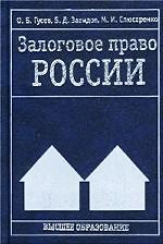Залоговое право России
