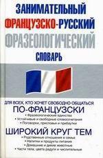 Занимательный французско-русский фразеологический словарь