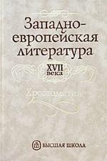 Западноевропейская литература ХVII века. Хрестоматия. 3-е издание