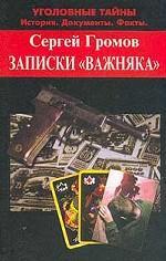 """Записки """"Важняка"""""""