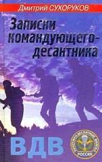 Записки командующего десантника