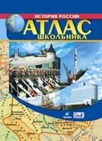 История России. Атлас школьника 6-11кл