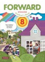 Читать книгу учебник форвард 8 класс английский язык