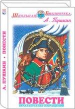 А. Пушкин. Повести