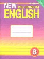 New Millennium English 8кл [Раб. тетр.] ФГОС