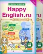 Happy Еnglish.ru 4кл [Учебник ч.1,2] ФГОС