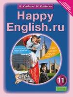 Happy Еnglish.ru 11кл [Учебник]