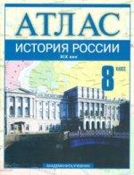 Атлас. История России. XIX век. 8 класс