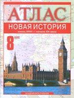 Атлас 8кл Новая История к. XVIII-начало XX в