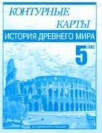 К/к 5кл История Древнего мира