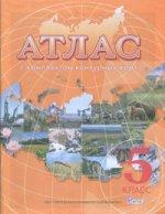 Атлас+к/к 5кл География Начальный курс