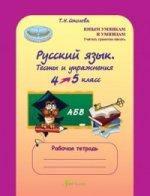 Рус. язык 4кл Тесты и упражнения [Раб. тетр.]