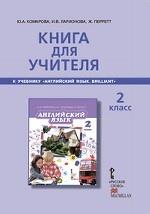 Английский язык. Brilliant. 2 класс. Книга для учителя. ФГОС