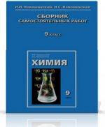 Новошинский  Химия  9 кл. Сборник самостоятельных  работ. не будет (РС)