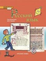 Панов Кузьмина Русский язык 6кл.ФГОС (РС)