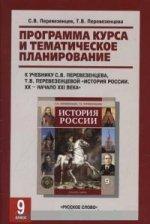 Перевезенцев. История России  9кл. Программа курса и тематическое планирование  (РС)