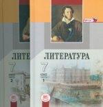 Литература. 7 класс. В 2 частях