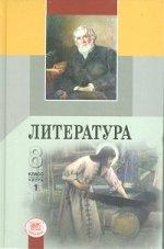 Беленький Литература 8 кл.Учебник В 3-х ч. (ФГОС) (Мнемозина)