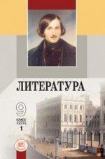 Беленький Литература 9 кл.Комплект. Учебник. В 3 ч.  ФГОС (Мнемозина)