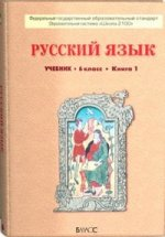 """Бунеев """"Русский язык""""   6 кл. (в 2-х частях) ФГОС"""