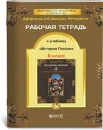 История России 6кл [Раб. тетр.]