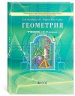 Козлова Геометрия. Учебник 7-9 кл. ФГОС