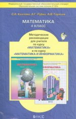 Математика 4кл [Метод. реком.]