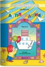 Аппликация ч2 Пособие для детей 4-5 лет