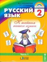 Соловейчик 2 кл. Русский язык.   Учебник 1 ч.  (ФГОС) ( 21век.)