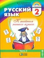 Соловейчик 2 кл. Русский язык.   Учебник 2 ч.  (ФГОС) ( 21век.)